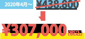 通常価格 ¥438,800が¥307,000(税込)