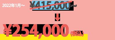 通常価格 ¥327,000〜¥387,000が¥195,000(税別)