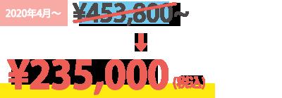 通常価格 ¥453,800が¥235,000(税込)