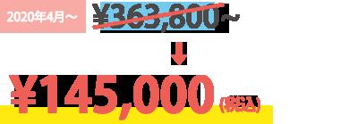 通常価格 ¥250,000〜¥310,000が¥118,000(税別)
