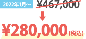 通常価格 ¥453,800が¥272,000(税込)