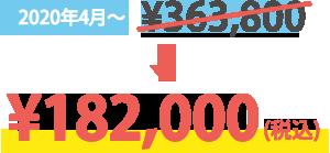 通常価格 ¥263,800が¥182,000(税込)