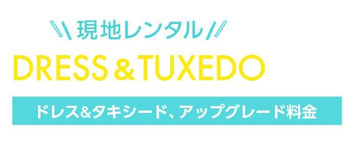 現地レンタル DRESS&TUXEDO ドレス&&タキシード、アップグレード料金