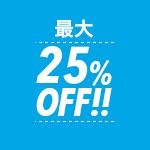 最大25%OFF!!