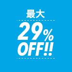 最大29%OFF!!