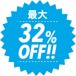 最大32%OFF!!
