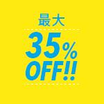 最大35%OFF!!