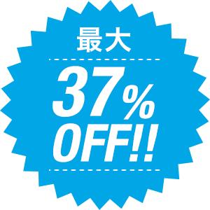 最大37%OFF!!