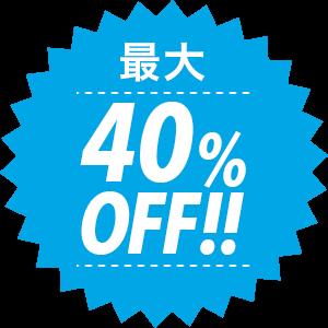 最大40%OFF!!