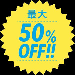 最大50%OFF!!