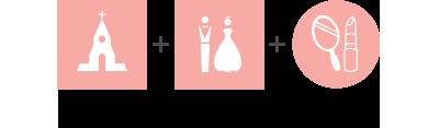挙式+ドレス&タキシード+ヘアメイク
