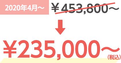 通常価格 ¥250,000が¥118,000(税別)