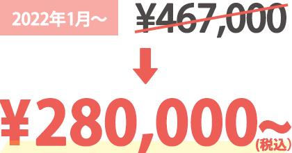 通常価格 ¥290,000が¥138,000(税別)