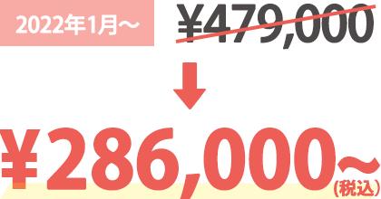 通常価格 ¥355,000が¥168,000(税別)