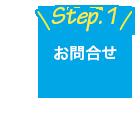 Step1 お問合せ