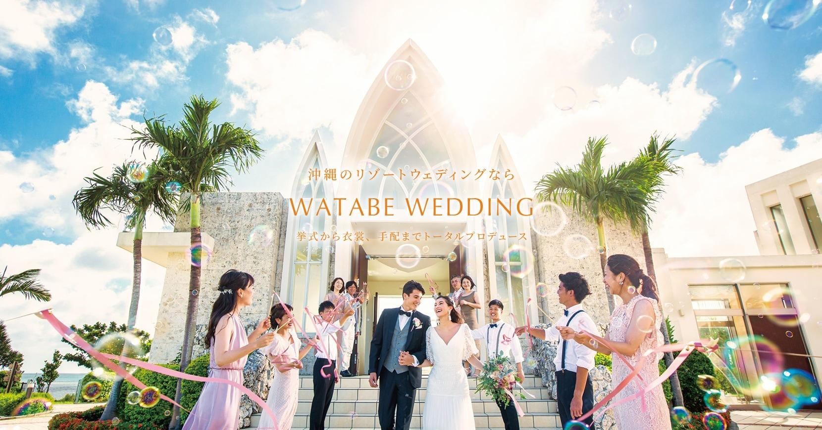 沖縄のリゾートウェディングならWATABE WEDDING