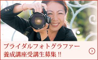 ブライダルフォトグラファー養成講座受講生募集!!