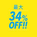 最大34%OFF!!