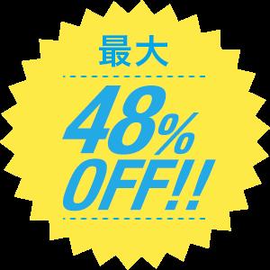 最大48%OFF!!