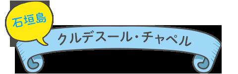 石垣島 クルデスール・チャペル