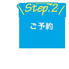Step2 ご予約