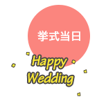挙式当日 Happy Wedding