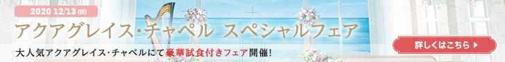 アクアグレイス・チャペル スペシャルフェア