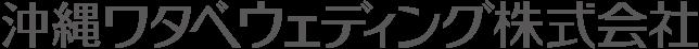 沖縄ワタベウェディング株式会社