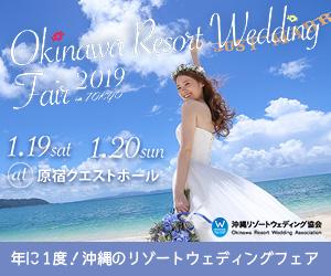 沖縄リゾートウェディングフェア
